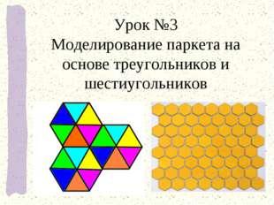 Урок №3 Моделирование паркета на основе треугольников и шестиугольников