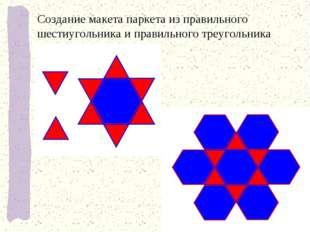 Создание макета паркета из правильного шестиугольника и правильного треугольн