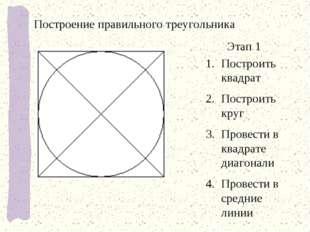 Построение правильного треугольника Этап 1 Построить квадрат Построить круг П