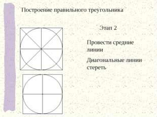 Этап 2 Провести средние линии Диагональные линии стереть Построение правильно