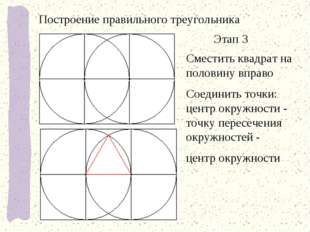 Этап 3 Сместить квадрат на половину вправо Соединить точки: центр окружности