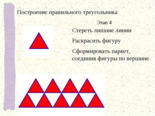 Этап 4 Стереть лишние линии Раскрасить фигуру Сформировать паркет, соединив ф