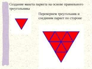 Создание макета паркета на основе правильного треугольника Перевернем треугол