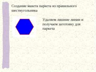 Создание макета паркета из правильного шестиугольника Удаляем лишние линии и
