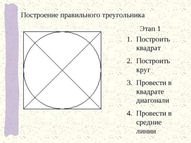 Построение правильного треугольника Этап 1 Построить квадрат Построить круг П...