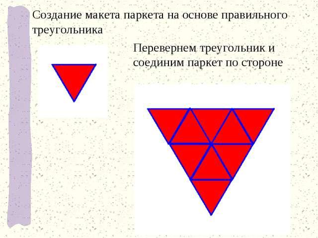 Создание макета паркета на основе правильного треугольника Перевернем треугол...