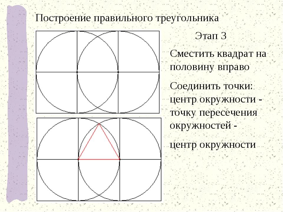 Этап 3 Сместить квадрат на половину вправо Соединить точки: центр окружности...