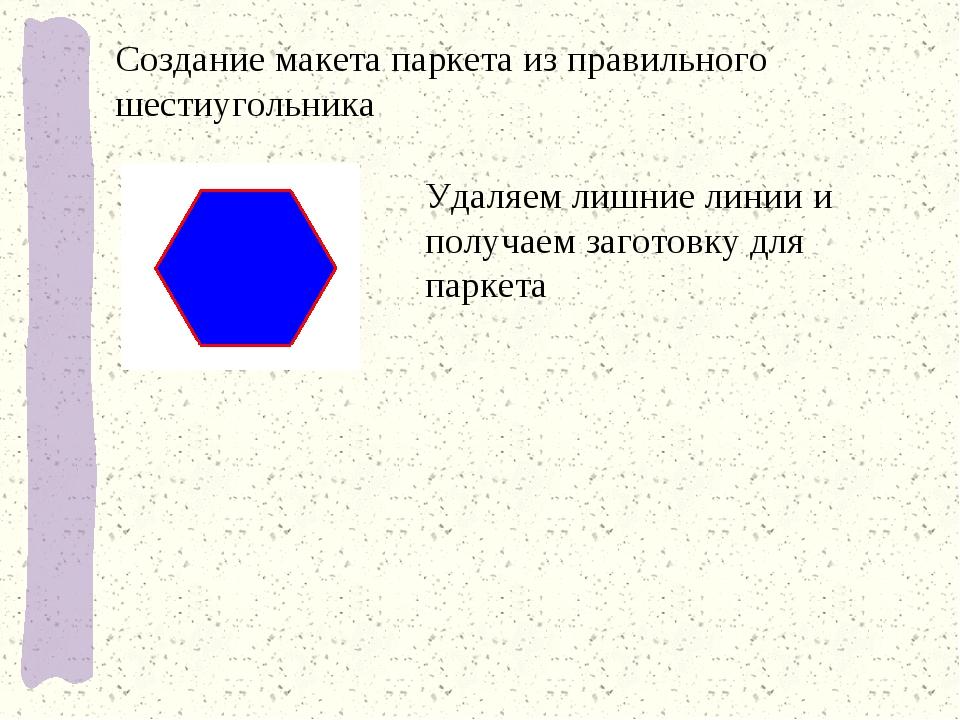 Создание макета паркета из правильного шестиугольника Удаляем лишние линии и...