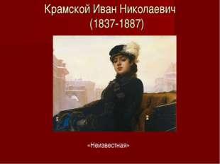 Крамской Иван Николаевич (1837-1887) «Неизвестная»