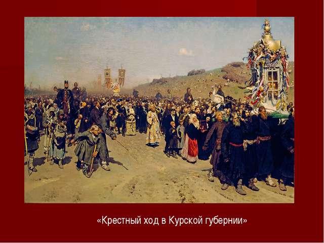«Крестный ход в Курской губернии»