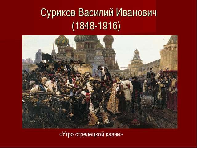 Суриков Василий Иванович (1848-1916) «Утро стрелецкой казни»