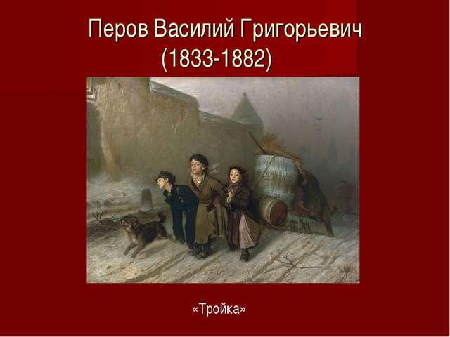 Перов Василий Григорьевич (1833-1882) «Тройка»