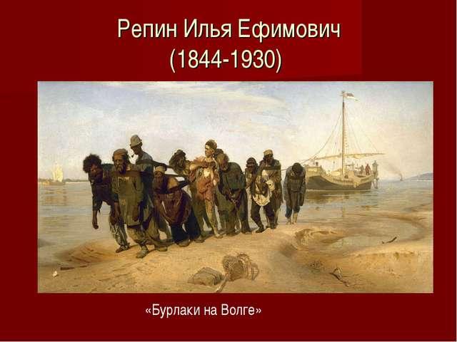 Репин Илья Ефимович (1844-1930) «Бурлаки на Волге»