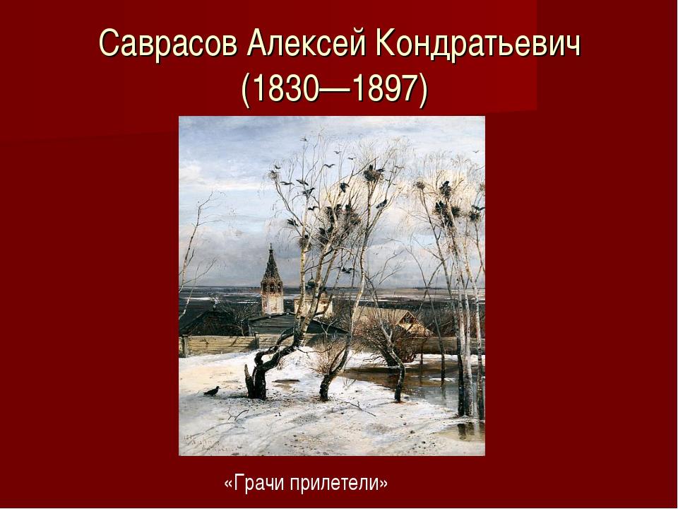 Саврасов Алексей Кондратьевич (1830—1897) «Грачи прилетели»