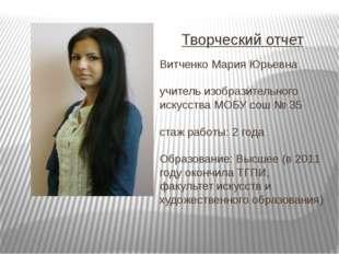 Витченко Мария Юрьевна учитель изобразительного искусства МОБУ сош № 35 стаж