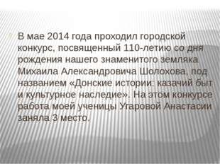 В мае 2014 года проходил городской конкурс, посвященный 110-летию со дня рожд