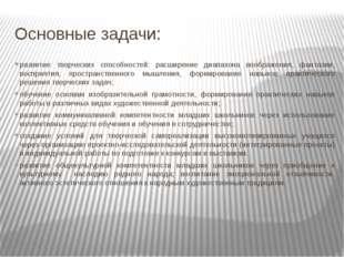 Основные задачи: развитие творческих способностей: расширение диапазона вообр