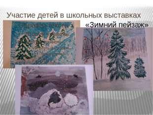 Участие детей в школьных выставках «Зимний пейзаж»