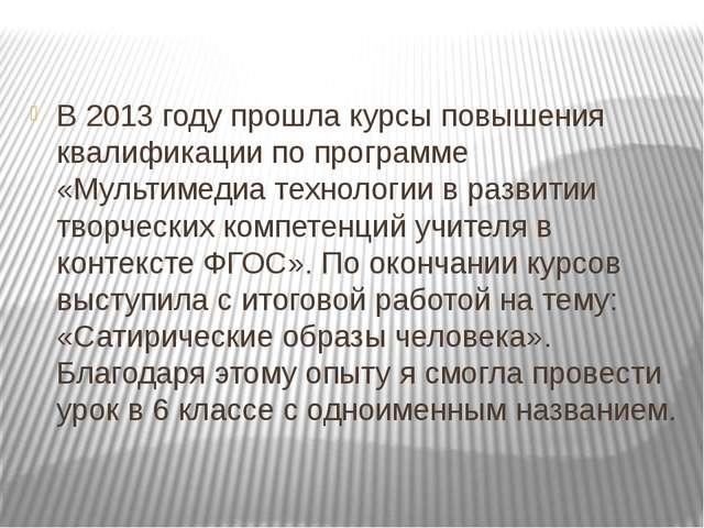 В 2013 году прошла курсы повышения квалификации по программе «Мультимедиа тех...