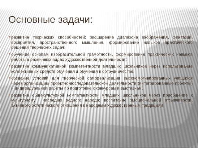 Основные задачи: развитие творческих способностей: расширение диапазона вообр...