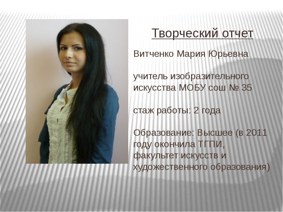 Витченко Мария Юрьевна учитель изобразительного искусства МОБУ сош № 35 стаж...