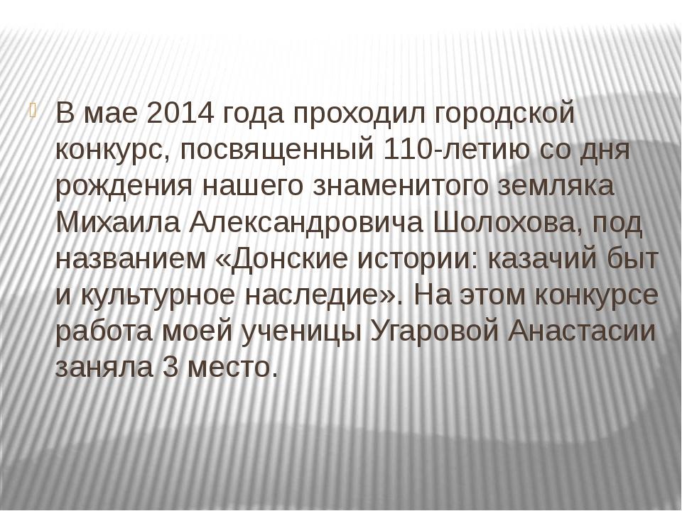 В мае 2014 года проходил городской конкурс, посвященный 110-летию со дня рожд...
