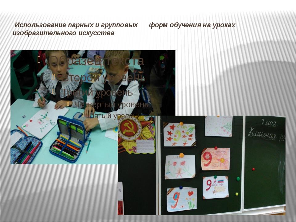 Использование парных и групповых форм обучения на уроках изобразительного ис...