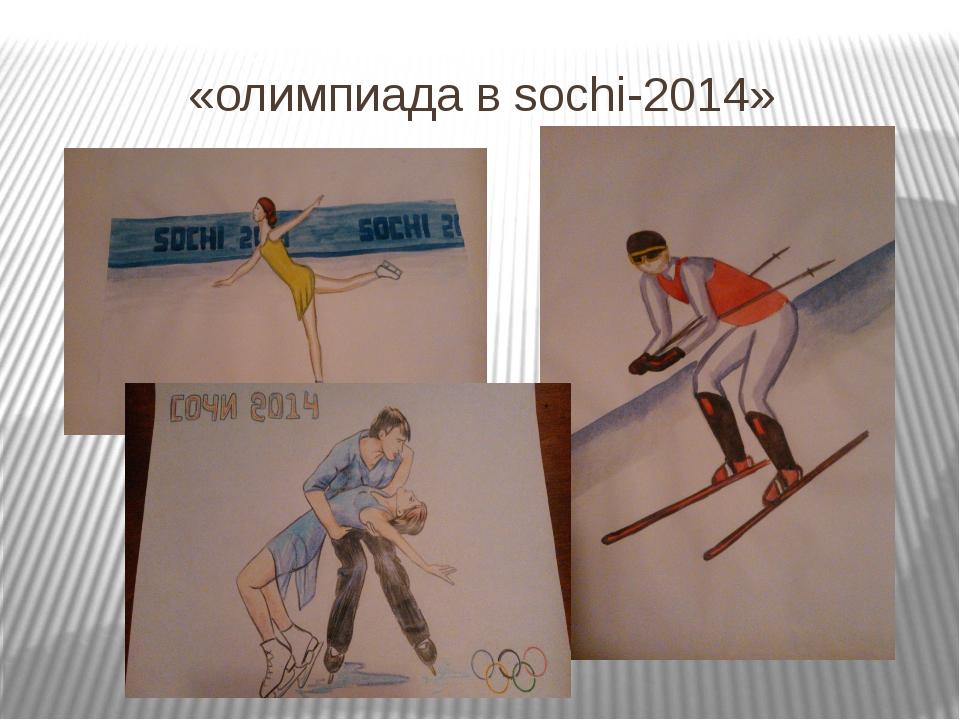 «олимпиада в sochi-2014»