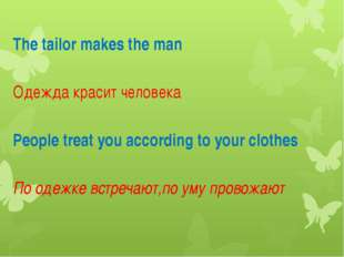 The tailor makes the man   Одежда красит человека People treat you according