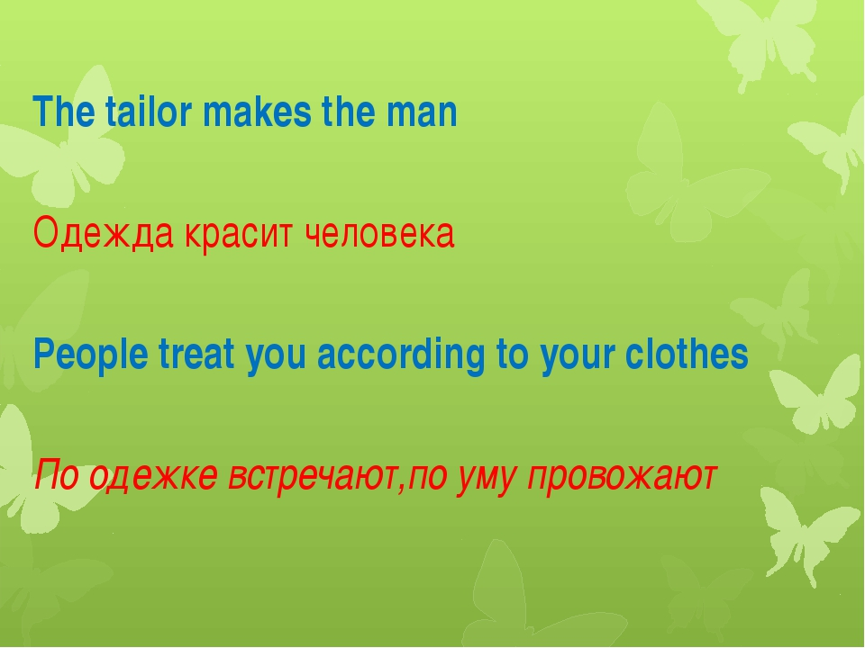 The tailor makes the man   Одежда красит человека People treat you according...