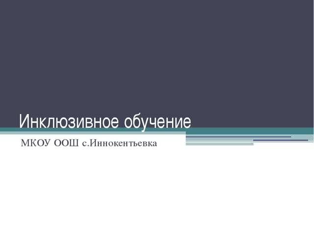 Инклюзивное обучение МКОУ ООШ с.Иннокентьевка