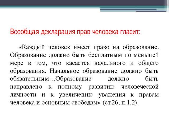 Всеобщая декларация прав человека гласит: «Каждый человек имеет право на обр...