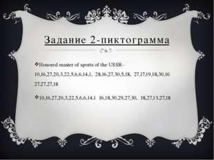 Задание 2-пиктограмма Honored master of sports of the USSR– 10,16,27,20,3,22,