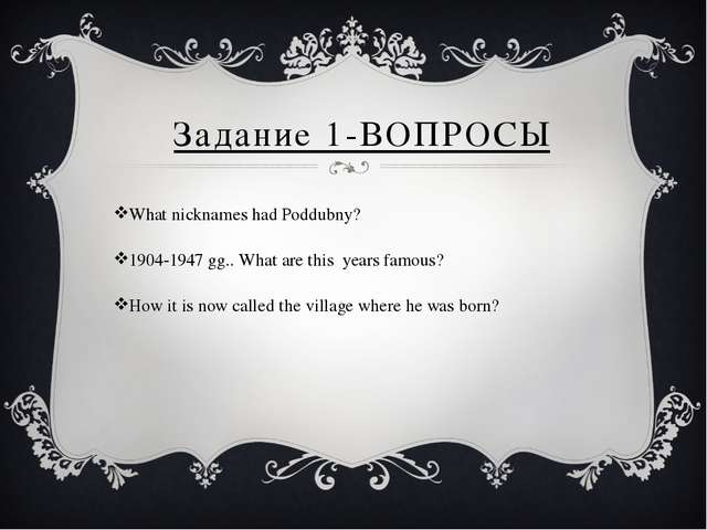 Задание 1-ВОПРОСЫ What nicknames had Poddubny? 1904-1947 gg.. What are this y...