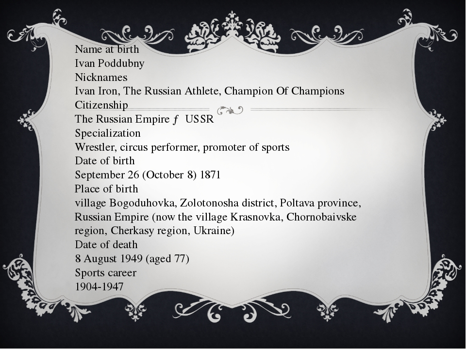Name at birth Ivan Poddubny Nicknames Ivan Iron, The Russian Athlete, Champio...