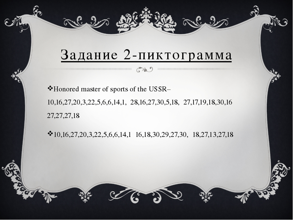 Задание 2-пиктограмма Honored master of sports of the USSR– 10,16,27,20,3,22,...