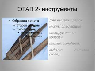 ЭТАП 2- инструменты Для выделки лапок нужны следующие инструменты- кэдэрэн, т