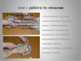 ЭТАП 7- работа по лекалам На готовые к шитью лапки наносят лекалом эскиз, зат
