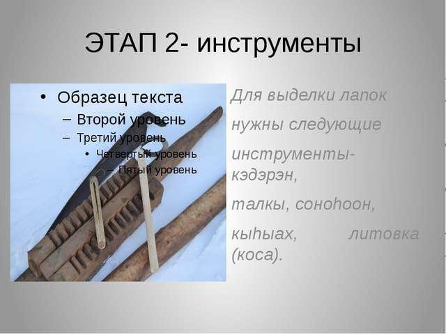 ЭТАП 2- инструменты Для выделки лапок нужны следующие инструменты- кэдэрэн, т...