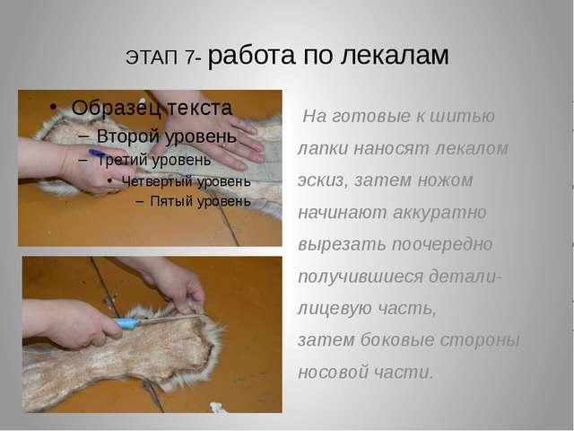 ЭТАП 7- работа по лекалам На готовые к шитью лапки наносят лекалом эскиз, зат...