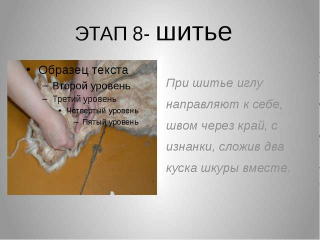 ЭТАП 8- шитье При шитье иглу направляют к себе, швом через край, с изнанки, с...