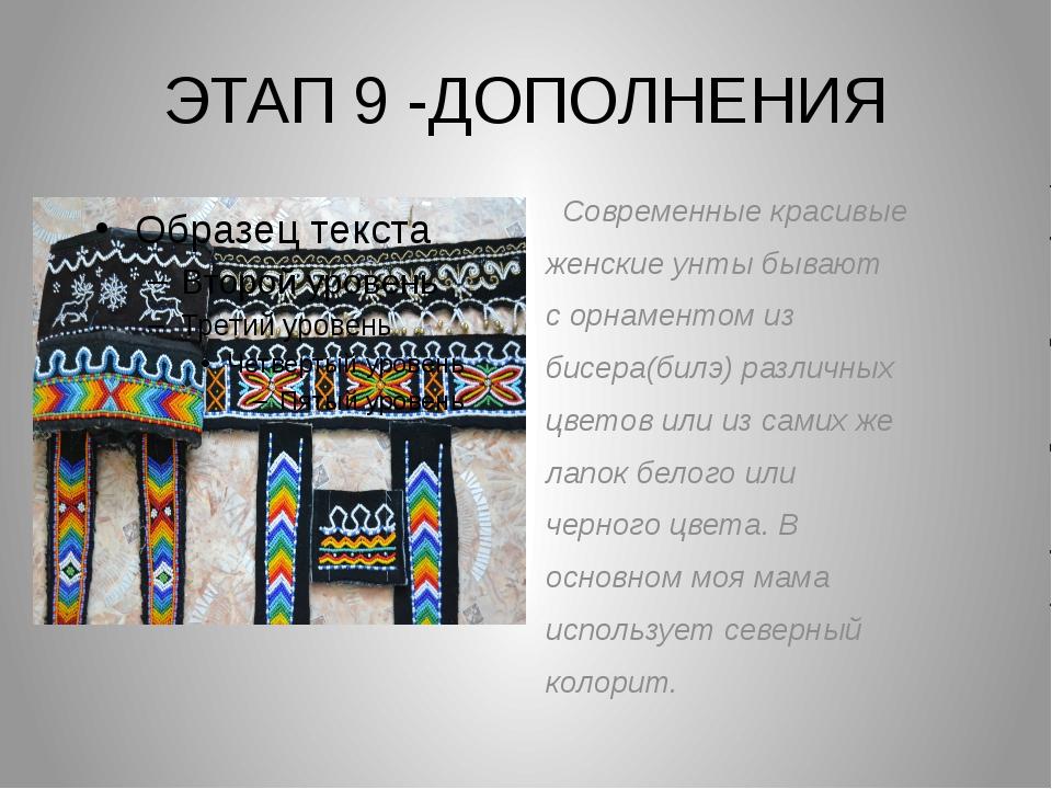 ЭТАП 9 -ДОПОЛНЕНИЯ Современные красивые женские унты бывают с орнаментом из б...