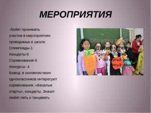 МЕРОПРИЯТИЯ Любят принимать участие в мероприятиях проводимых в школе: Олимпи