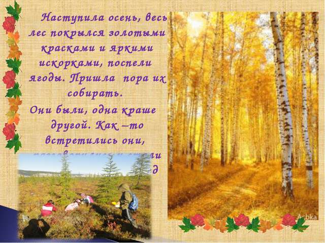 Наступила осень, весь лес покрылся золотыми красками и яркими искорками, пос...
