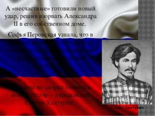 А «несчастные» готовили новый удар, решив взорвать Александра II в его собств