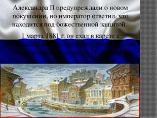 Александра II предупреждали о новом покушении, но император ответил, что нахо