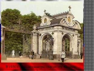 Каракозова казнили, а в Летнем саду в память о спасении Александра II постави