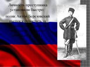 Личность преступника установили быстро: поляк Антон Березовский пытался отомс