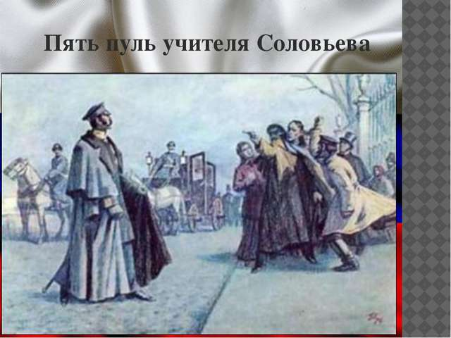Пять пуль учителя Соловьева