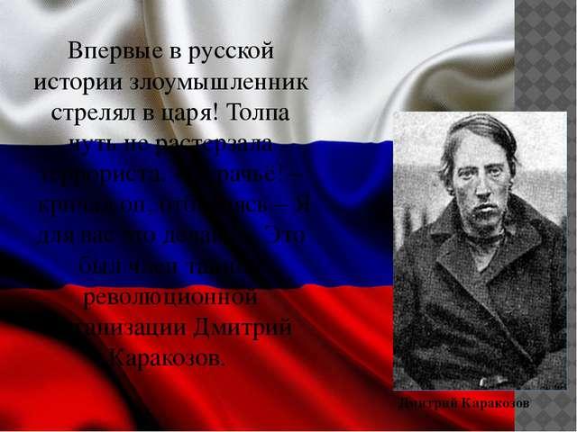 Впервые в русской истории злоумышленник стрелял в царя! Толпа чуть не растерз...